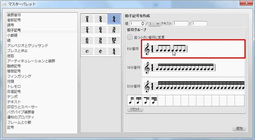 楽譜作成ソフト「MuseScore」[マスターパレット][拍子記号を作成]グループの[8分音符]境界をクリックすると各記号が選択できます。