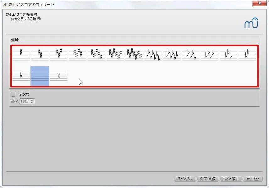 楽譜作成ソフト[MuseScore][調号]を設定します。