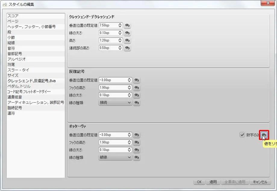 楽譜作成ソフト「MuseScore」[クレッシェンド,反復記号,34va][値をリセット]をクリックすると、値がリセットされます。