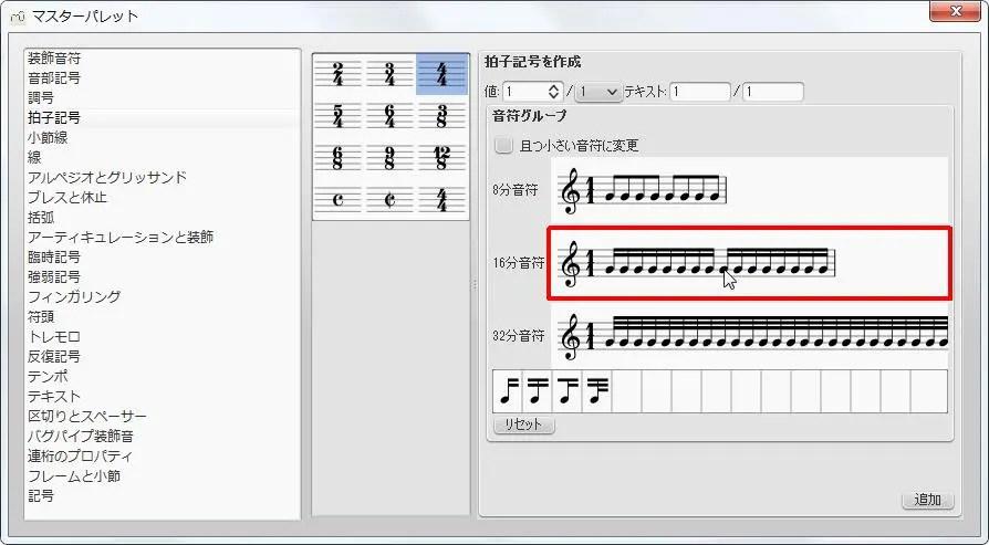 楽譜作成ソフト「MuseScore」[マスターパレット][拍子記号を作成]グループの[16分音符]境界をクリックすると各記号が選択できます。