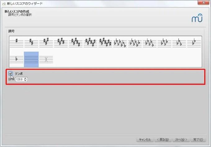 楽譜作成ソフト[MuseScore][テンポ]チェックボックスをオンにします。