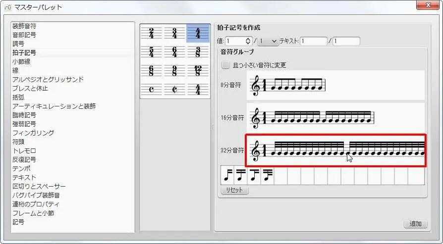 楽譜作成ソフト「MuseScore」[マスターパレット][拍子記号を作成]グループの[32分音符]境界をクリックすると各記号が選択できます。