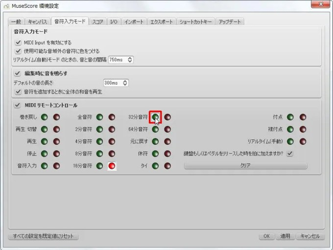 楽譜作成ソフト「MuseScore」環境設定[音符入力モード][32分音符有効]チェックボックスをクリックします。