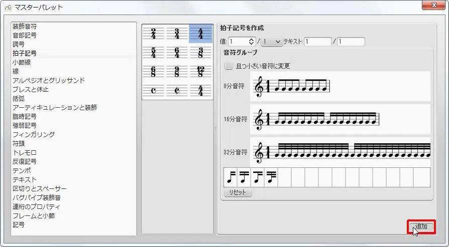 楽譜作成ソフト「MuseScore」[マスターパレット][追加]ボタンをクリックすると各記号が選択できます。