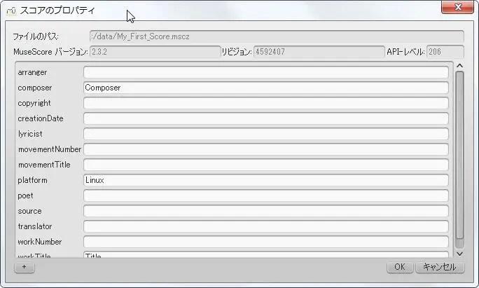 楽譜作成ソフト「MuseScore」「ファイル」[スコアのプロパティ]ダイアログが表示されます。