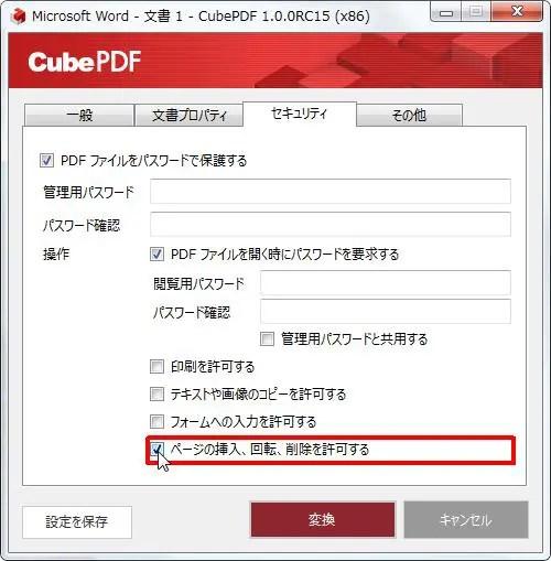 [ページの挿入、回転、削除を許可する]チェックボックスをオンにします。ページの挿入、回転、削除を許可されます。