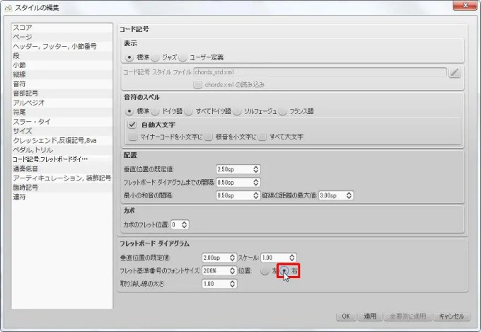 楽譜作成ソフト「MuseScore」[ペダル・トリル・コード記号・フレッドボードダイ][フレットボード ダイアグラム] グループの [右] オプション ボタンをオンにします。