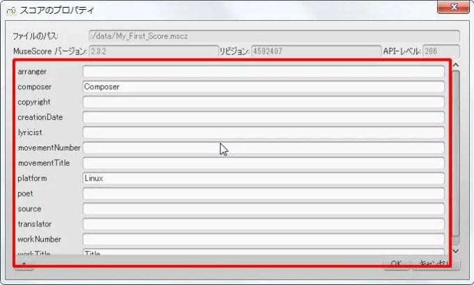 楽譜作成ソフト「MuseScore」「ファイル」[arranger][composer][copyright][creationDate][lyricist][movementNumber][movementTitle][platform][poet][source][translator][workNumber][workTitle]が設定できます。。