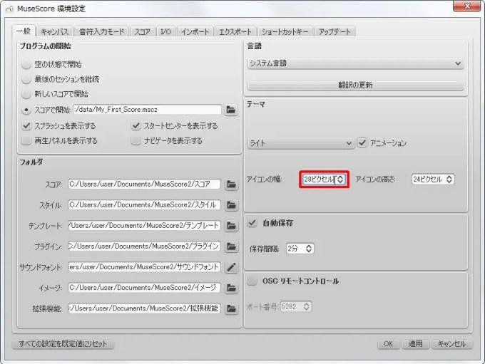 楽譜作成ソフト「MuseScore」環境設定[一般][テーマ]グループの[アイコンの幅]スピンボックスをクリックします。