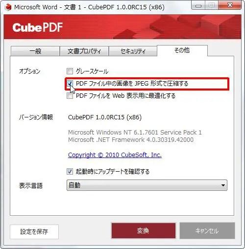 [PDFファイル中の画像をJPEG形式で圧縮する]チェックボックスをオンにします。PDFファイル中の画像をJPEG形式で圧縮されます。