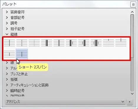 楽譜作成ソフト「MuseScore」[ショート2スパン]が選択されます。