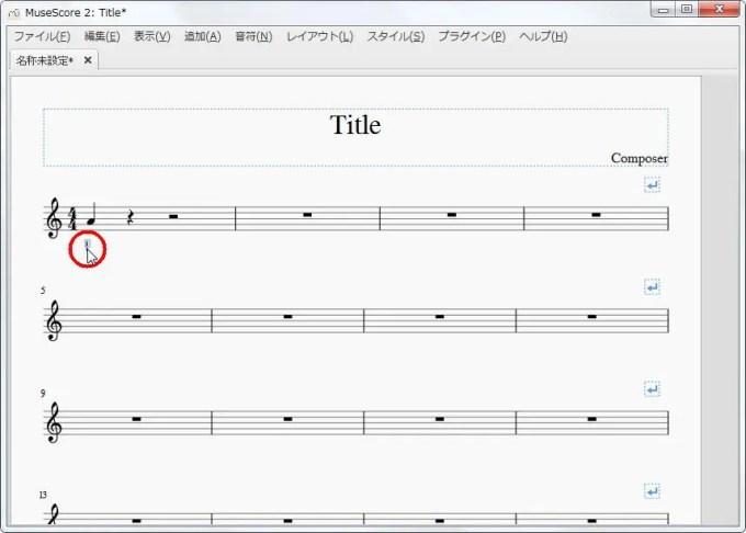 楽譜作成ソフト「MuseScore」[小節・フレーム][通奏低音]を設定できます。