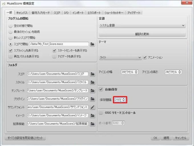 楽譜作成ソフト「MuseScore」環境設定[一般][自動保存間隔の選択(分単位)]スピンボックスをクリックします。