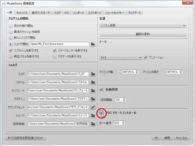 楽譜作成ソフト「MuseScore」環境設定[一般][OSCリモートコントロール]チェックボックスをオンにします。