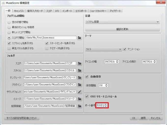 楽譜作成ソフト「MuseScore」環境設定[一般][ポート番号]スピンボックスをクリックします。