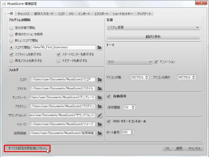 楽譜作成ソフト「MuseScore」環境設定[一般][すべての設定を既定値にリセットEnter]ボタンをクリックします。
