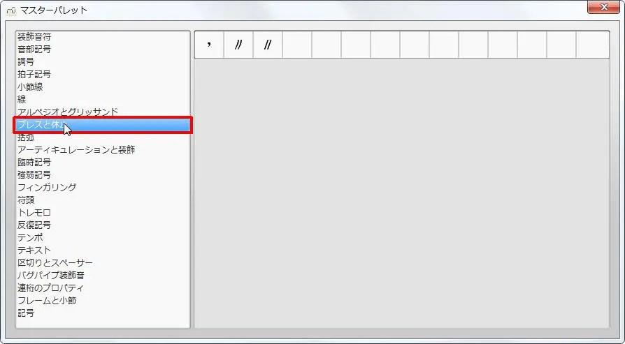 楽譜作成ソフト「MuseScore」[マスターパレット][ブレスと休止]をクリックすると各記号が選択できます。