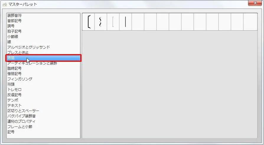 楽譜作成ソフト「MuseScore」[マスターパレット][括弧]をクリックすると各記号が選択できます。