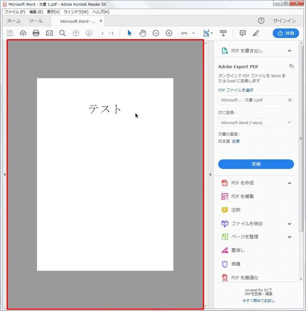 [Microsoft Word - 文書 1]がPDFになりました。