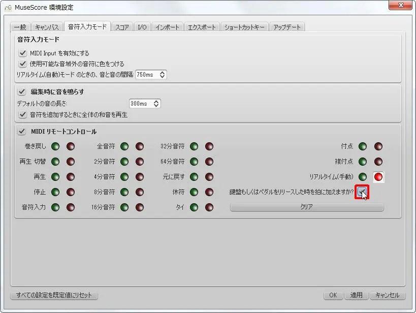 楽譜作成ソフト「MuseScore」環境設定[音符入力モード][鍵盤もしくはペダルをリリースした時を拍に加えますか?]チェックボックスをオンにします。