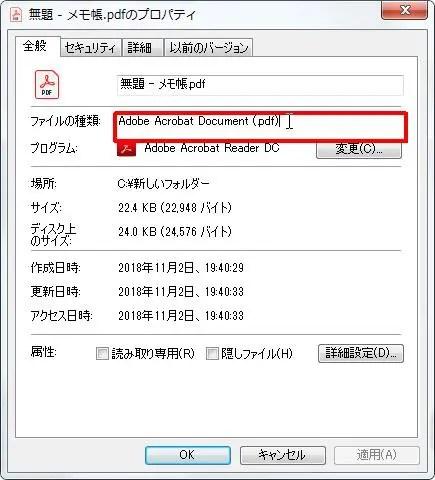 [ファイルの種類]がPDFであることを確認します。
