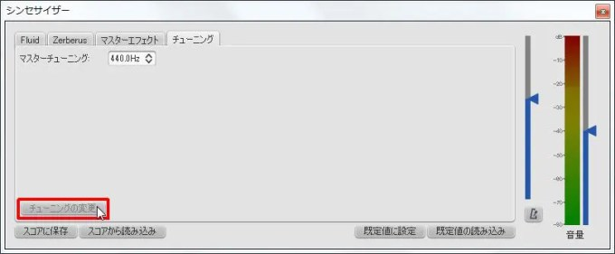 楽譜作成ソフト「MuseScore」[シンセサイザー][チューニングの変更]ボタンをクリックします。