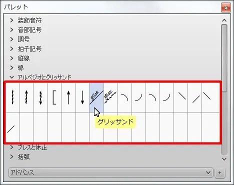 楽譜作成ソフト「MuseScore」[グリッサンド]が選択されます。