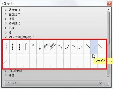 楽譜作成ソフト「MuseScore」[スタイドアウトアップ]が選択されます。
