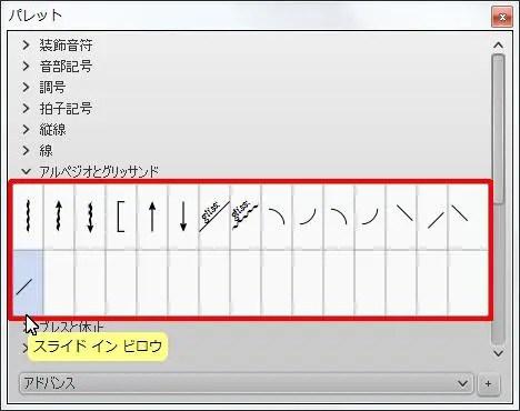 楽譜作成ソフト「MuseScore」[スライドインビロウ]が選択されます。