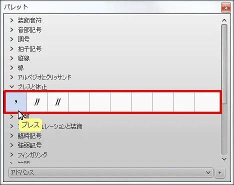 楽譜作成ソフト「MuseScore」[ブレス]が選択されます。