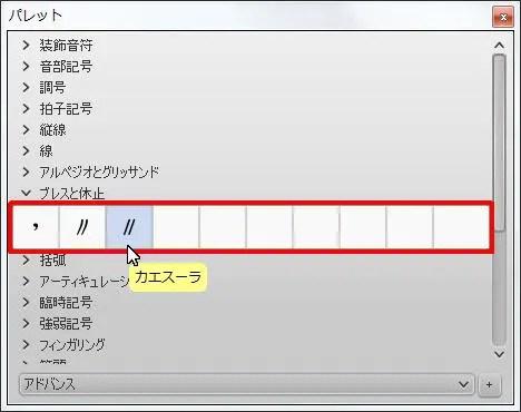 楽譜作成ソフト「MuseScore」[カエスーラ]が選択されます。