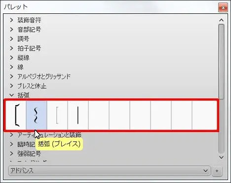 楽譜作成ソフト「MuseScore」[括弧(ブレイス)]が選択されます。