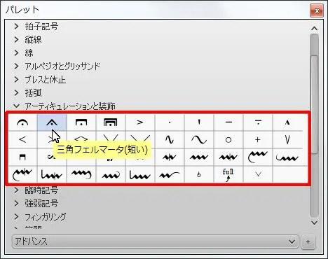 楽譜作成ソフト「MuseScore」[三角フェルマータ(短い)]が選択されます。