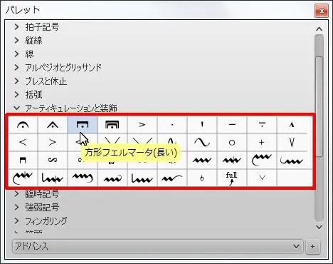 楽譜作成ソフト「MuseScore」[方形フェルマータ(長い)]が選択されます。