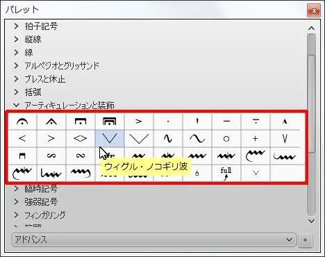 楽譜作成ソフト「MuseScore」[ウィグル・ノコギリ波]が選択されます。
