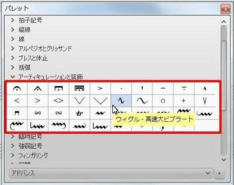 楽譜作成ソフト「MuseScore」[ウィグル・高速大ビブラート]が選択されます。