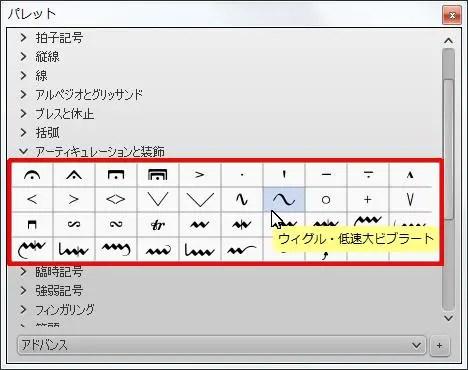楽譜作成ソフト「MuseScore」[ウィグル・低速大ビブラート]が選択されます。