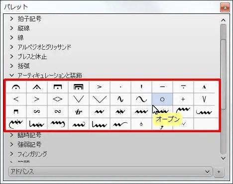 楽譜作成ソフト「MuseScore」[オープン]が選択されます。