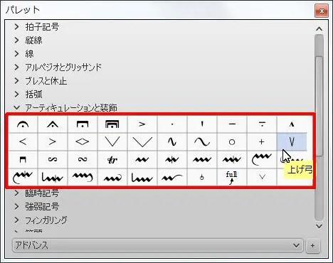 楽譜作成ソフト「MuseScore」[上げ弓]が選択されます。