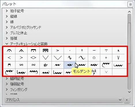 楽譜作成ソフト「MuseScore」[モルデント]が選択されます。