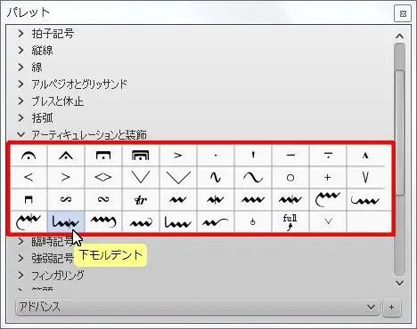 楽譜作成ソフト「MuseScore」[下モンデント]が選択されます。