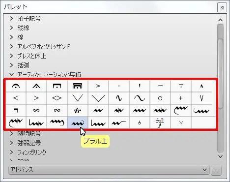 楽譜作成ソフト「MuseScore」[プラル上]が選択されます。