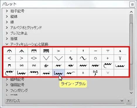 楽譜作成ソフト「MuseScore」[ライン・プラル]が選択されます。