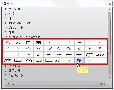 楽譜作成ソフト「MuseScore」[ベンド]が選択されます。