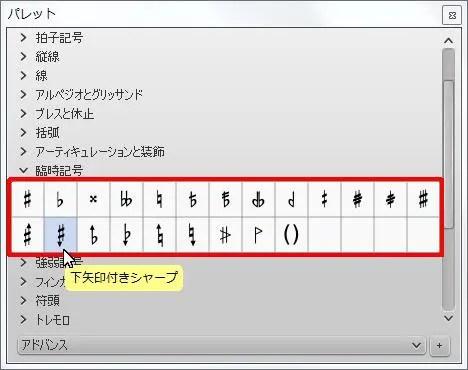 楽譜作成ソフト「MuseScore」[下矢印付きシャープ]が選択されます。