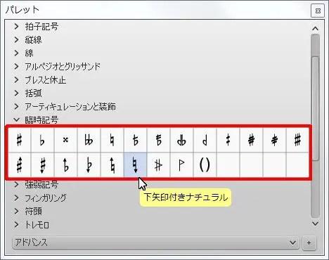 楽譜作成ソフト「MuseScore」[下矢印付きナチュラル]が選択されます。