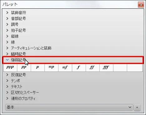 楽譜作成ソフト「MuseScore」[基本]の[強弱記号]