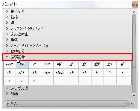楽譜作成ソフト「MuseScore」[アドバンス]の[強弱記号]