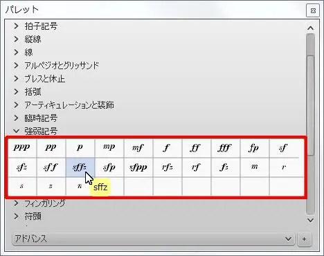 楽譜作成ソフト「MuseScore」[sffz]が選択されます。