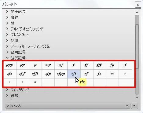 楽譜作成ソフト「MuseScore」[rfz]が選択されます。